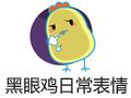 黑眼鸡日常表情 1.0.1