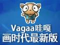 VaGaa哇嘎画时代版 2.6.7