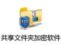 共享文件夹加密超级大师 1.15