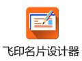 飞印名片设计器 4.0.0