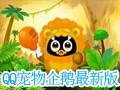 腾讯QQ宠物客户端 2017