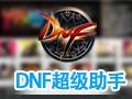 游久DNF超级助手 最新版