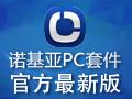 诺基亚PC套件|ovi套件 7.1.61中文版