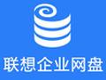 联想企业网盘 4.1.1
