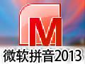 微软拼音输入法 2013正式版