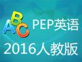 2016人教版PEP小学英语五年级下册点读软件 1.6