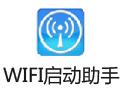 WIFI启动助手 1.0