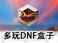 多玩DNF盒子 3.0.11