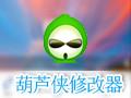 葫芦侠修改器 3.5.1电脑版