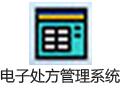 胜维电子处方管理系统 1.25