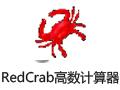 RedCrab(高数计算器) 6.24