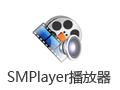 SMPlayer 17.9