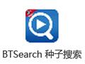 BTSearch种子搜索神器 1.3.69