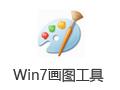 Win7画图工具 2.0.1