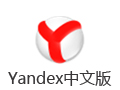 Yandex中文版 17.11
