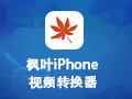 枫叶iPhone视频转换器 12.2.6