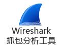 Wireshark抓包分析工具 2.4.2