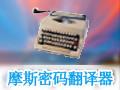摩斯密码翻译器 2.0