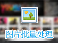 七彩色图片批量处理工具 7.0