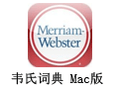 韦氏词典 For Mac 1.0