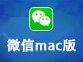 微信Mac版 2.2.7