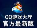 腾讯qq游戏大厅美女_【QQ游戏大厅下载安装】QQ游戏大厅 官方正式版-ZOL软件下载