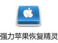 强力苹果恢复精灵 2.4