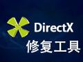 DirectX修复工具 3.5