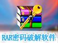 RARPasswordUnlocker(RAR密码破解软件) 1.53