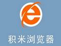 积米浏览器 2.0.7