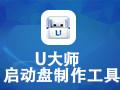 u大师u盘启动盘制作工具专业版 4.5.0