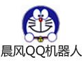 晨风qq群机器人 3.999