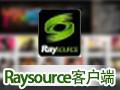 Raysource飞速网盘客户端 2.5.0