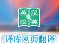 译库网页翻译 0.5