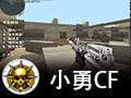 小勇CF单机版 1.8