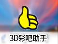 3D彩吧助手 1.58