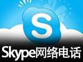 Skype国际版 7.3