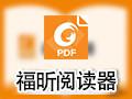 福昕PDF阅读器 8.3