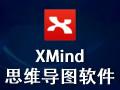 XMind 中文版
