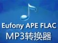 Eufony APE FLAC MP3转换器 1.57