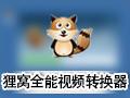 狸窝全能视频转换器 4.2