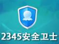 2345安全卫士 3.2