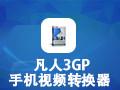 凡人3GP手机视频转换器 11.7.0