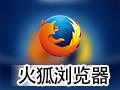 火狐中国版 Firefox 34.0.5 For Mac
