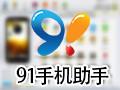91手机助手iPhone版 6.1.1