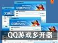 QQ游戏大厅多开器 10.02