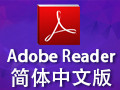 Adobe Reader 7.0 中文版