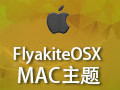 FlyakiteOSX(苹果桌面主题) 3.5