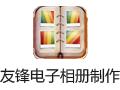 友锋电子相册制作软件 9.0