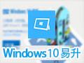 Windows 10易升